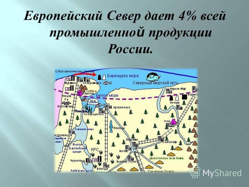 Европейский Север дает 4% всей промышленной продукции России.