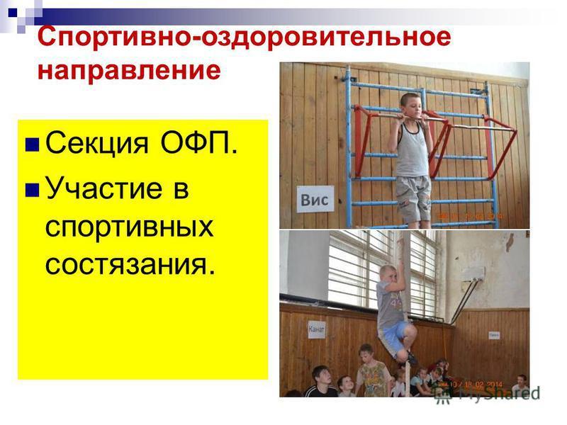 Спортивно-оздоровительное направление Секция ОФП. Участие в спортивных состязания.