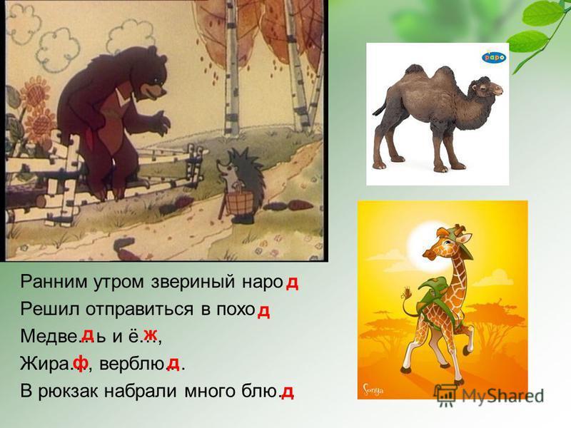 Ранним утром звериный наро Решил отправиться в поход Медве…ь и ё…, Жира…, верблюд.... В рюкзак набрали много блю… д дж фд д д