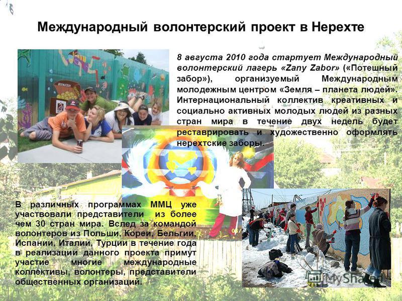 Международный волонтерский проект в Нерехте 8 августа 2010 года стартует Международный волонтерский лагерь «Zany Zabor» («Потешный забор»), организуемый Международным молодежным центром «Земля – планета людей». Интернациональный коллектив креативных
