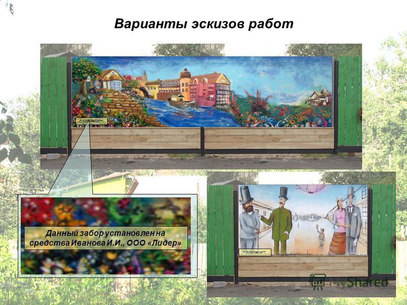 Варианты эскизов работ Данный забор установлен на средства Иванова И.И., ООО «Лидер»
