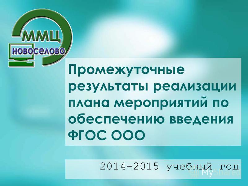 Промежуточные результаты реализации плана мероприятий по обеспечению введения ФГОС ООО 2014-2015 учебный год