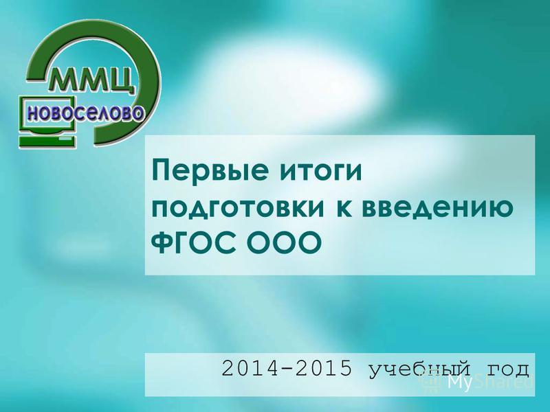 Первые итоги подготовки к введению ФГОС ООО 2014-2015 учебный год