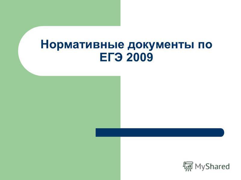 Нормативные документы по ЕГЭ 2009