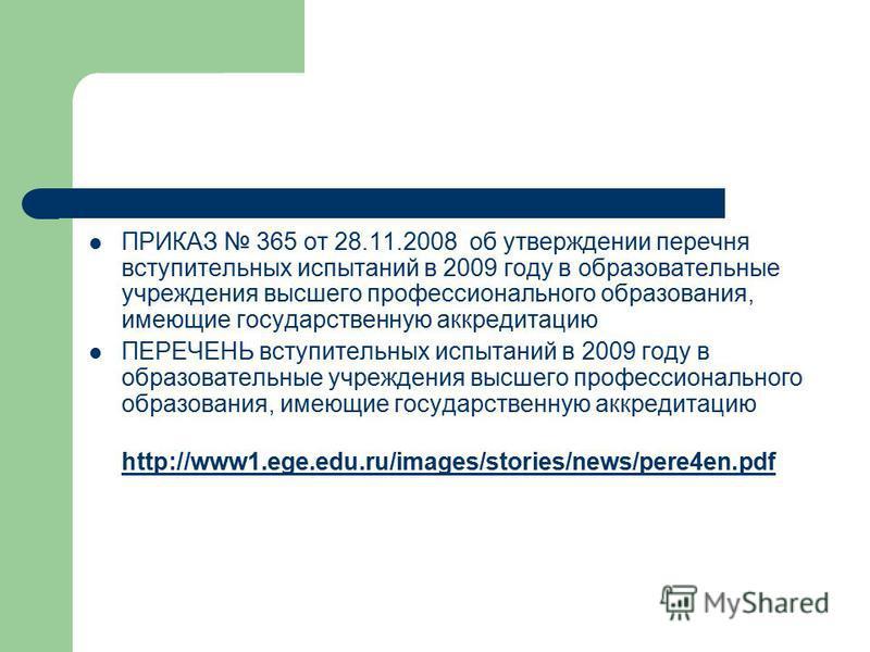 ПРИКАЗ 365 от 28.11.2008 об утверждении перечня вступительных испытаний в 2009 году в образовательные учреждения высшего профессионального образования, имеющие государственную аккредитацию ПЕРЕЧЕНЬ вступительных испытаний в 2009 году в образовательны