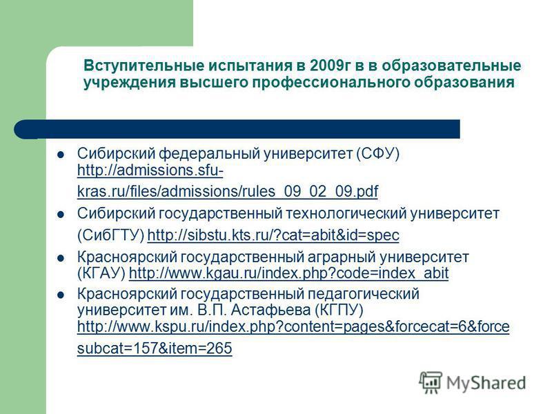 Вступительные испытания в 2009 г в в образовательные учреждения высшего профессионального образования Сибирский федеральный университет (СФУ) http://admissions.sfu- kras.ru/files/admissions/rules_09_02_09. pdf http://admissions.sfu- kras.ru/files/adm