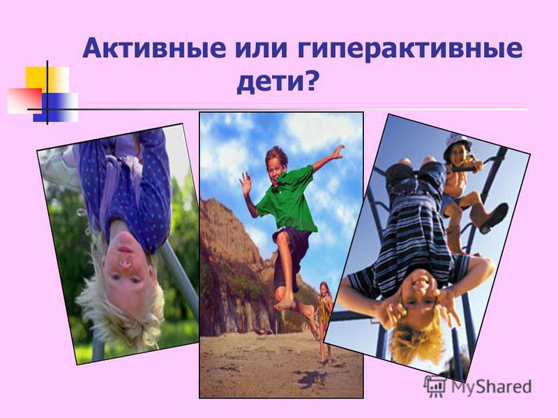 Активные или гиперактивные дети?