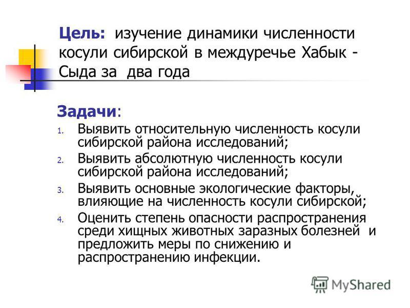 Цель: изучение динамики численности косули сибирской в междуречье Хабык - Сыда за два года Задачи: 1. Выявить относительную численность косули сибирской района исследований; 2. Выявить абсолютную численность косули сибирской района исследований; 3. В