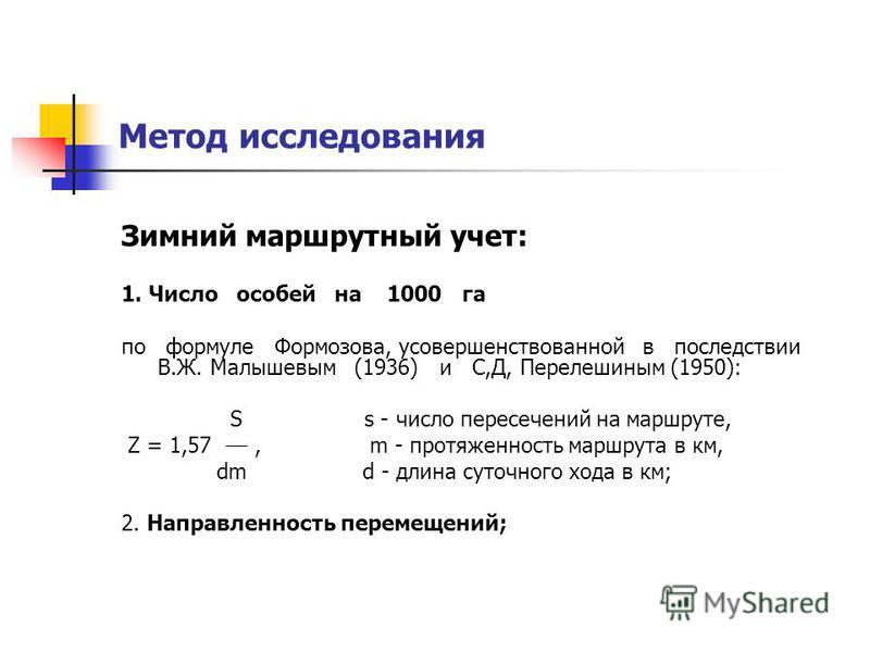 Метод исследования Зимний маршрутный учет: 1. Число особей на 1000 га по формуле Формозова, усовершенствованной в последствии В.Ж. Малышевым (1936) и С,Д, Перелешиным (1950): S s - число пересечений на маршруте, Z = 1,57, m - протяженность маршрута в