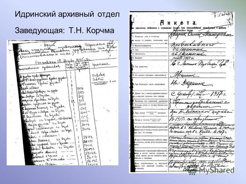 Идринский архивный отдел Заведующая: Т.Н. Корчма