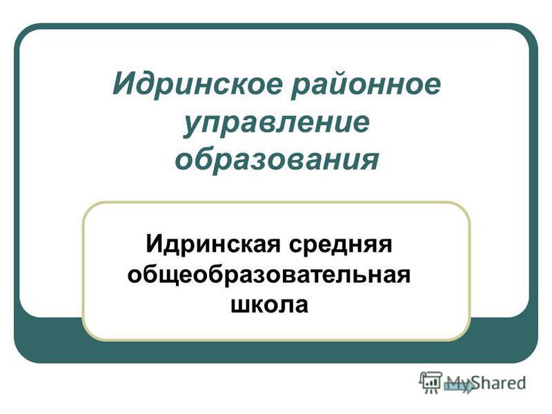 Идринское районное управление образования Идринская средняя общеобразовательная школа