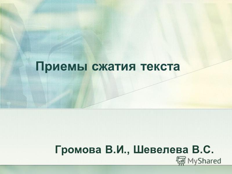 Приемы сжатия текста Громова В.И., Шевелева В.С.