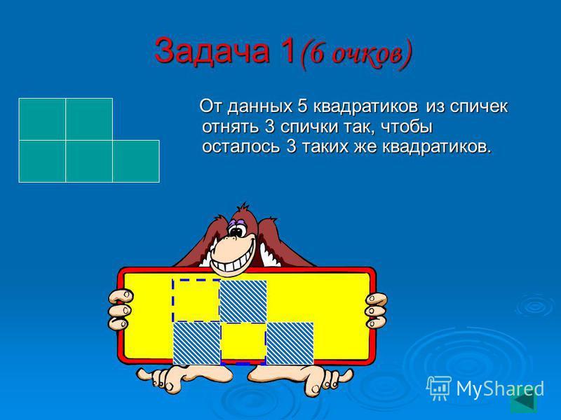 Задача 1 (6 очков) От данных 5 квадратиков из спичек отнять 3 спички так, чтобы осталось 3 таких же квадратиков. От данных 5 квадратиков из спичек отнять 3 спички так, чтобы осталось 3 таких же квадратиков.