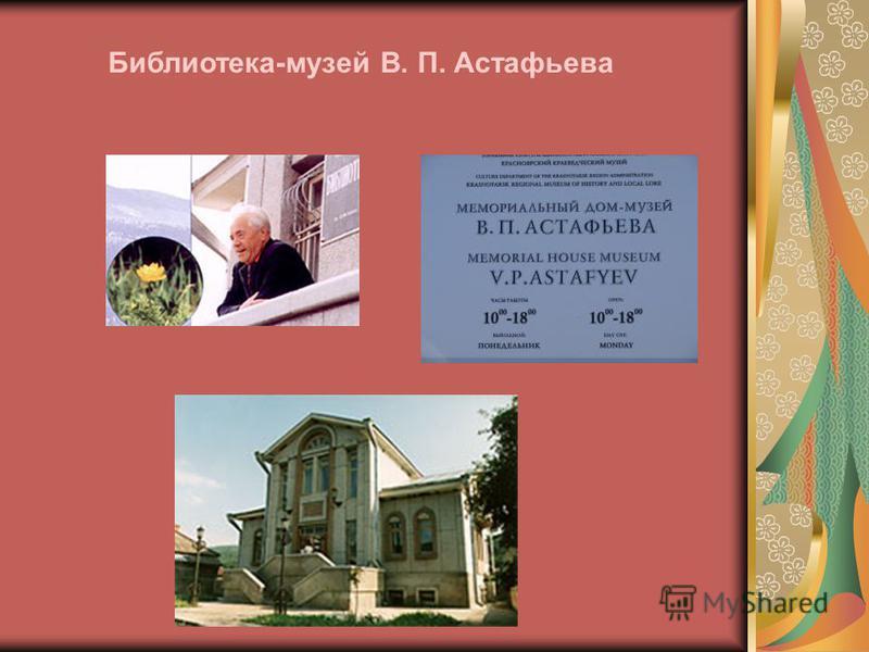 Библиотека-музей В. П. Астафьева