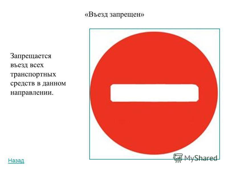 Запрещающие знаки вводят или отменяют ограничения движения. Содержание