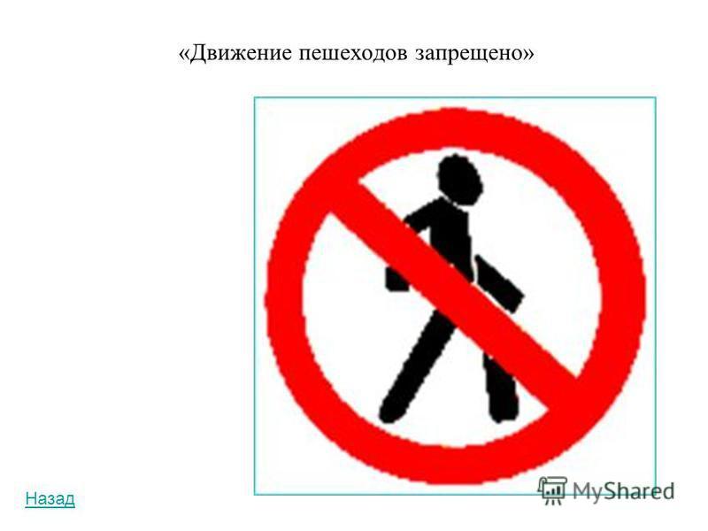«Движение на велосипедах запрещено» Запрещается движение велосипедов и мопедов. Назад