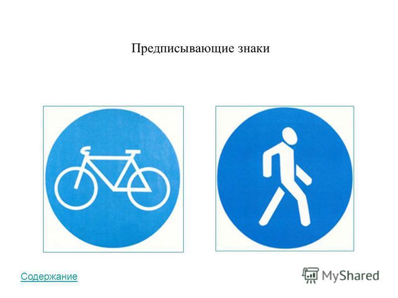 «Движение пешеходов запрещено» Назад