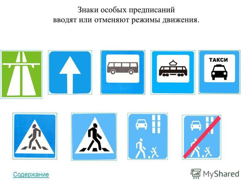«Пешеходная дорожка» Разрешается движение только пешеходам. Назад