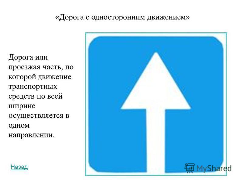 «Автомагистраль» Назад