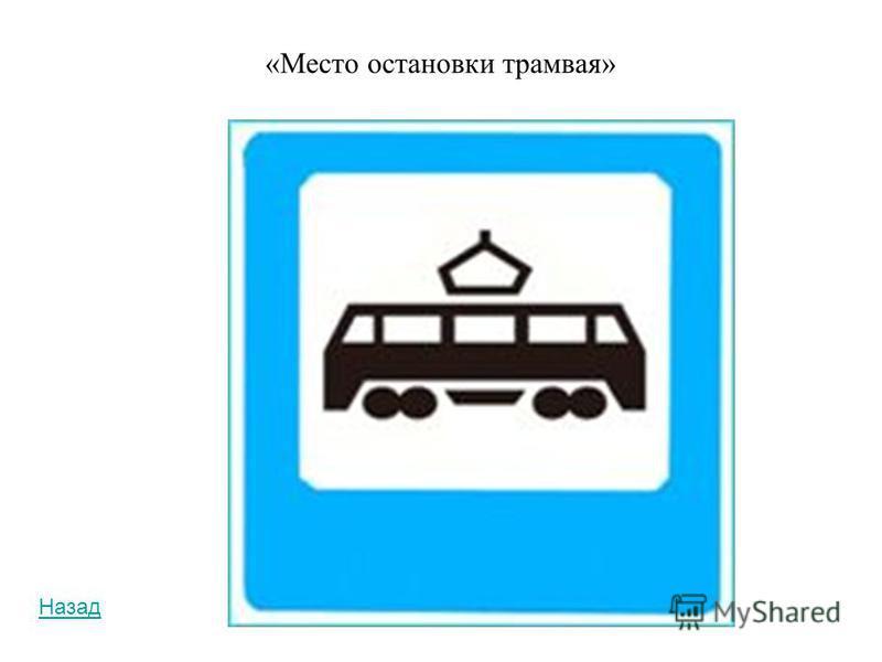 «Место остановки автобуса и (или) троллейбуса» Назад