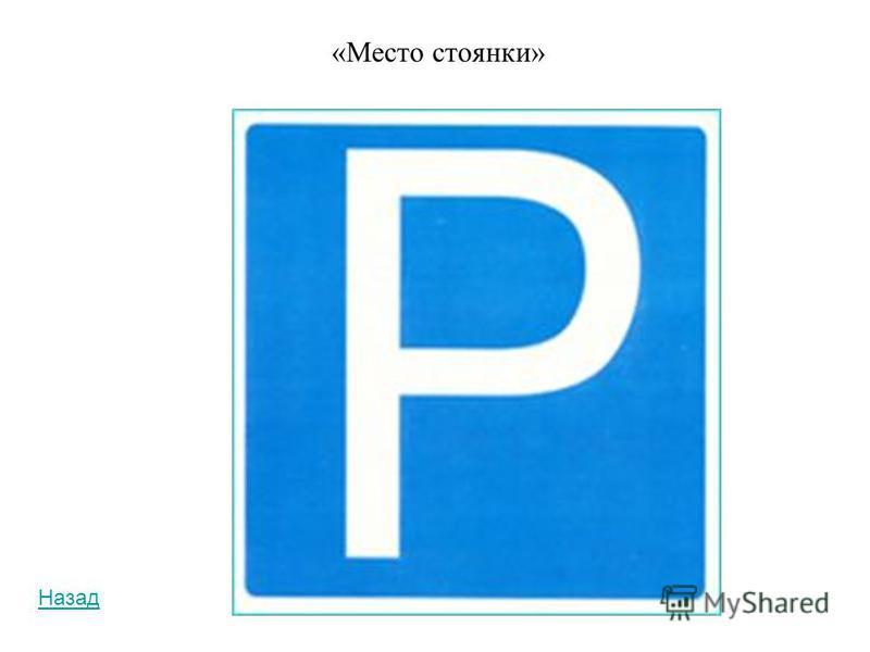 Информационные знаки информируют о расположении населенных пунктов и других объектов, а также об установленных или рекомендуемых режимах движения. Содержание
