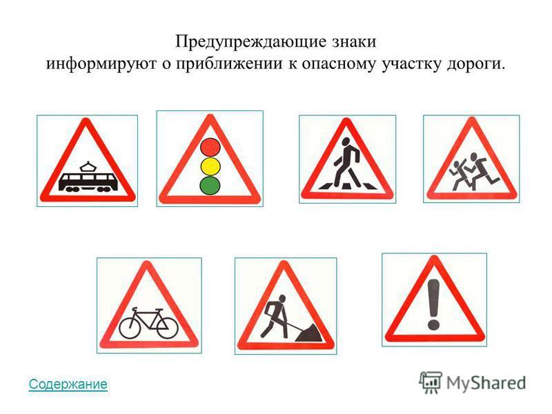 Содержание раздела «Дорожные знаки» Предупреждающие знаки Запрещающие знаки Предписывающие знаки Знаки особых предписаний Информационные знаки Знаки сервиса Контрольные вопросы