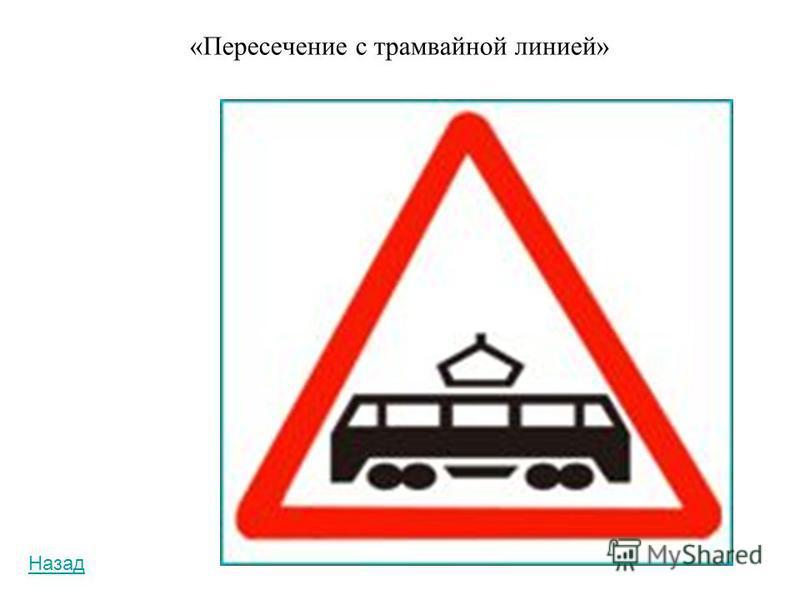 Предупреждающие знаки информируют о приближении к опасному участку дороги. Содержание