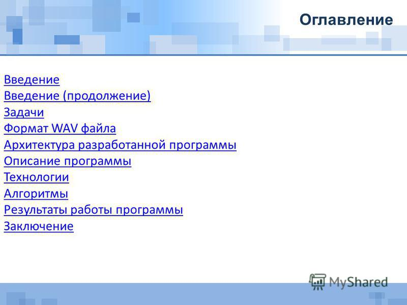 Оглавление Введение (продолжение) Задачи Формат WAV файла Архитектура разработанной программы Описание программы Технологии Алгоритмы Результаты работы программы Заключение