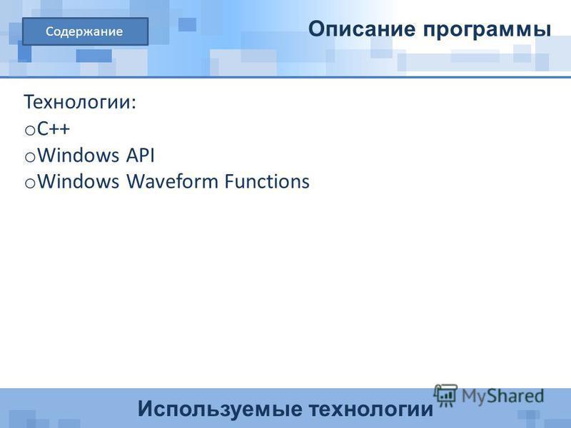 Используемые технологии Описание программы Технологии: o С++ o Windows API o Windows Waveform Functions Содержание