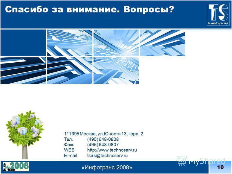 10 «Инфотранс-2008» Спасибо за внимание. Вопросы? 111395 Москва, ул.Юности 13, корп. 2 Тел.(495) 648-0808 Факс(495) 648-0807 WEBhttp://www.technoserv.ru E-mailtsas@technoserv.ru