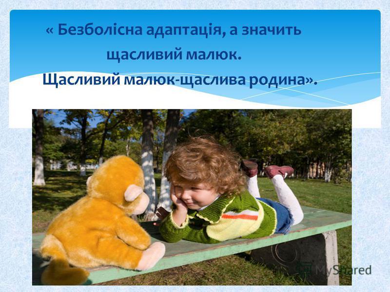 « Безболісна адаптація, а значить щасливий малюк. Щасливий малюк-щаслива родина».