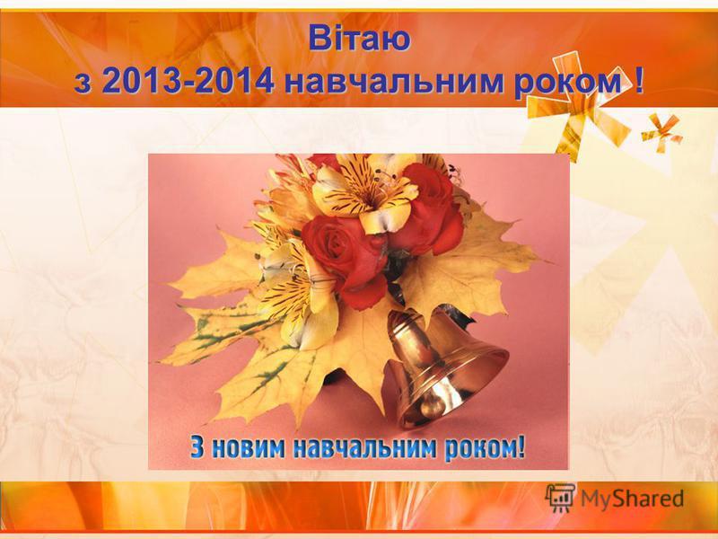 Вітаю з 2013-2014 навчальним роком !