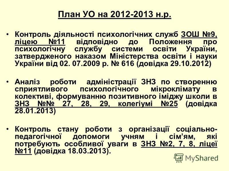 План УО на 2012-2013 н.р. Контроль діяльності психологічних служб ЗОШ 9, ліцею 11 відповідно до Положення про психологічну службу системи освіти України, затвердженого наказом Міністерства освіти і науки України від 02. 07.2009 р. 616 (довідка 29.10.