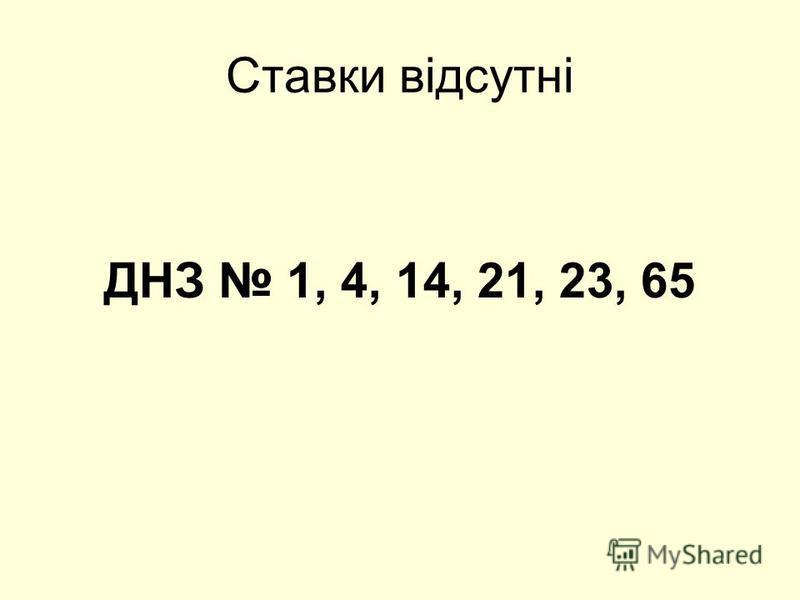 Ставки відсутні ДНЗ 1, 4, 14, 21, 23, 65