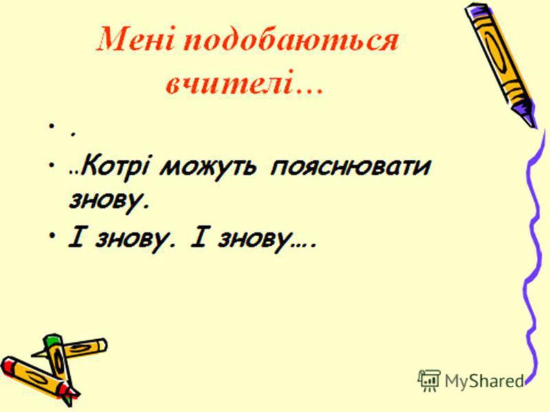 Тести Української Мови 2013