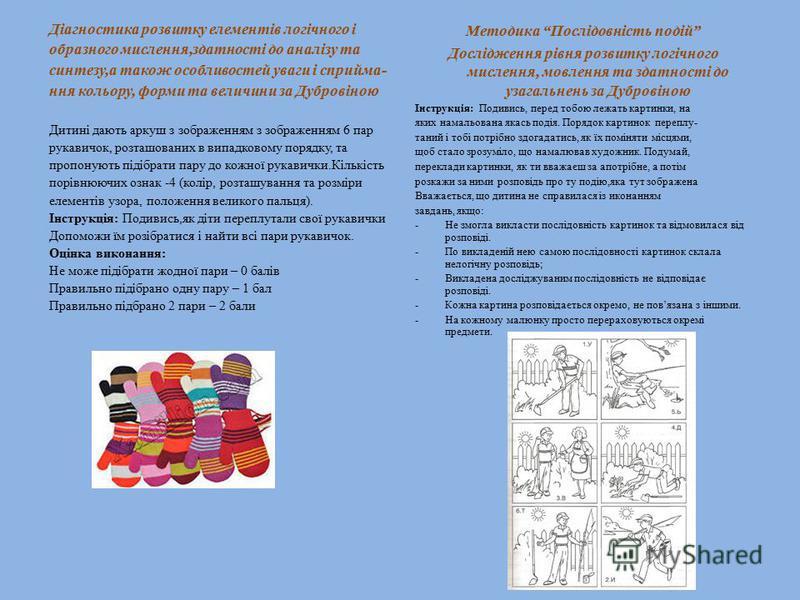 Діагностика розвитку елементів логічного і образного мислення,здатності до аналізу та синтезу,а також особливостей уваги і сприйма- ння кольору, форми та величини за Дубровіною Дитині дають аркуш з зображенням з зображенням 6 пар рукавичок, розташова