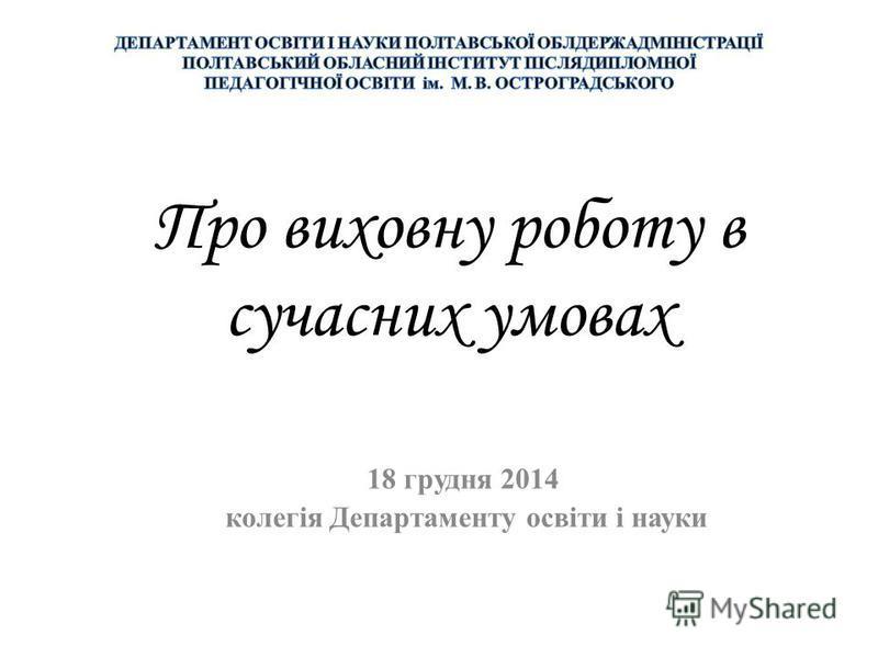 Про виховну роботу в сучасних умовах 18 грудня 2014 колегія Департаменту освіти і науки