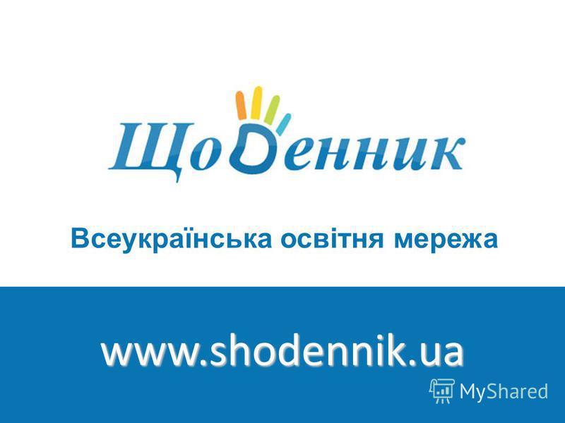 Всеукраїнська освітня мережа www.shodennik.ua