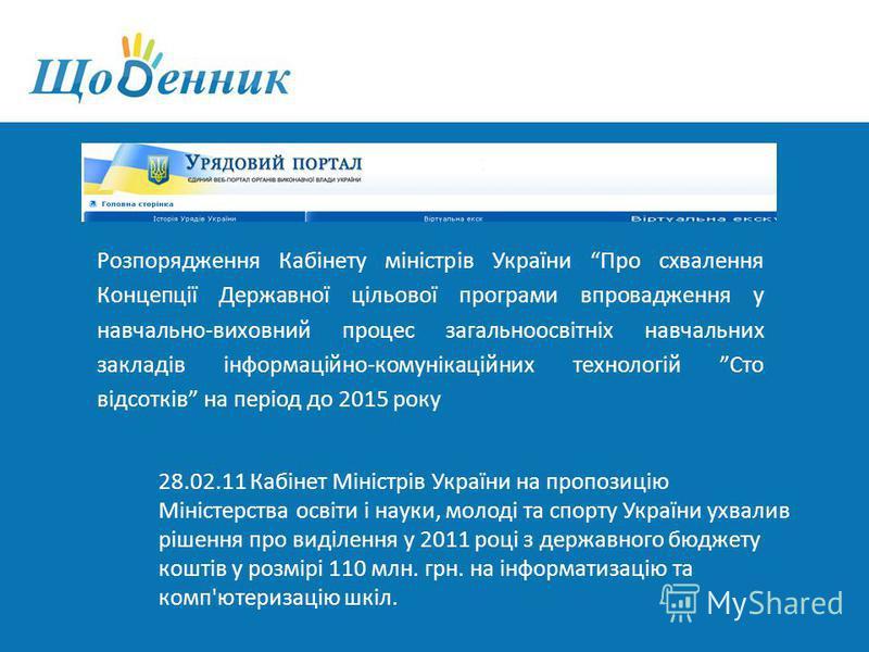Розпорядження Кабінету міністрів України Про схвалення Концепції Державної цільової програми впровадження у навчально-виховний процес загальноосвітніх навчальних закладів інформаційно-комунікаційних технологій Сто відсотків на період до 2015 року 28.