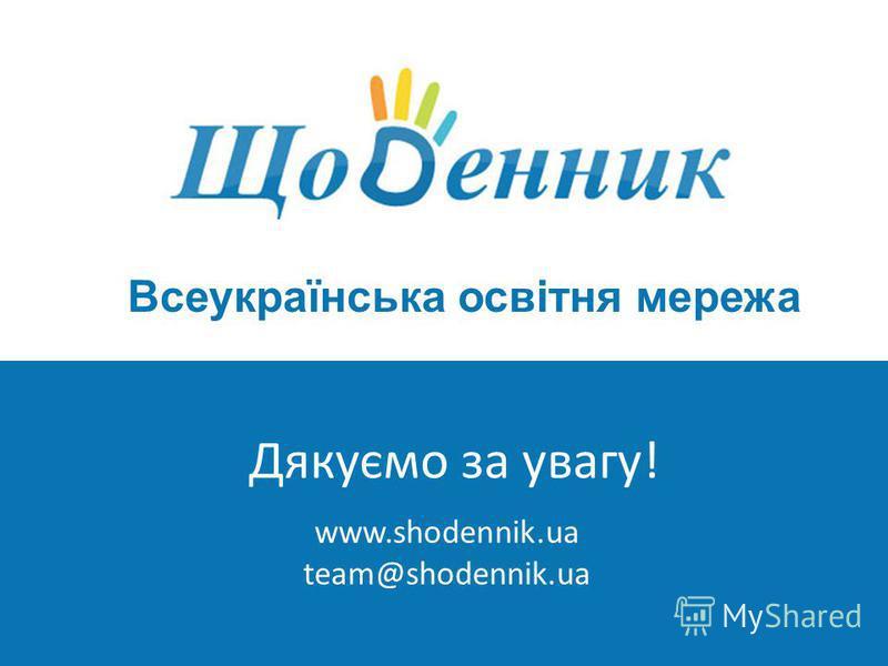 школьная социальная с www.shodennik.ua team@shodennik.ua Всеукраїнська освітня мережа Дякуємо за увагу!