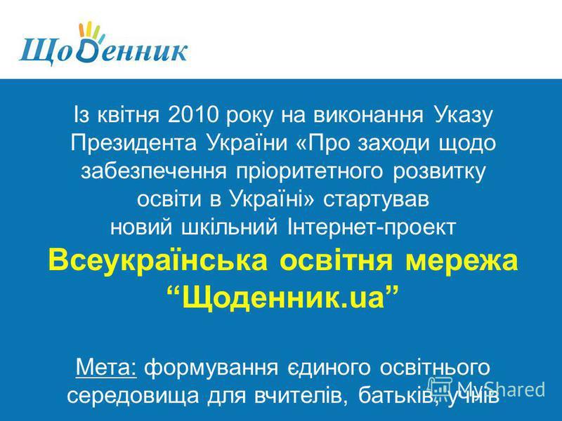 Із квітня 2010 року на виконання Указу Президента України «Про заходи щодо забезпечення пріоритетного розвитку освіти в Україні» стартував новий шкільний Інтернет-проект Всеукраїнська освітня мережа Щоденник.ua Мета: формування єдиного освітнього сер