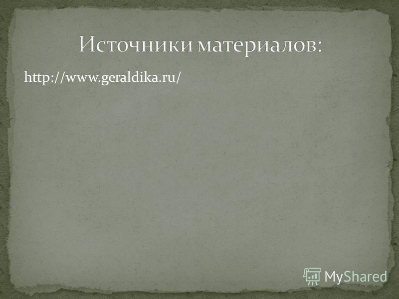 http://www.geraldika.ru/