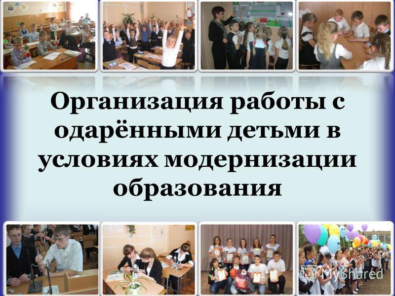 Организация работы с одарёнными детьми в условиях модернизации образования