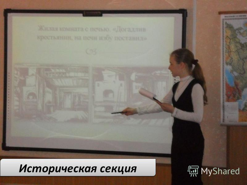 Историческая секция