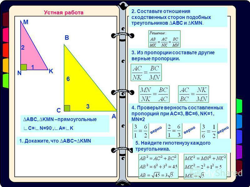 Синус, косинус и тангенс острого угла прямоугольного треугольника Урок геометрии в 8 классе