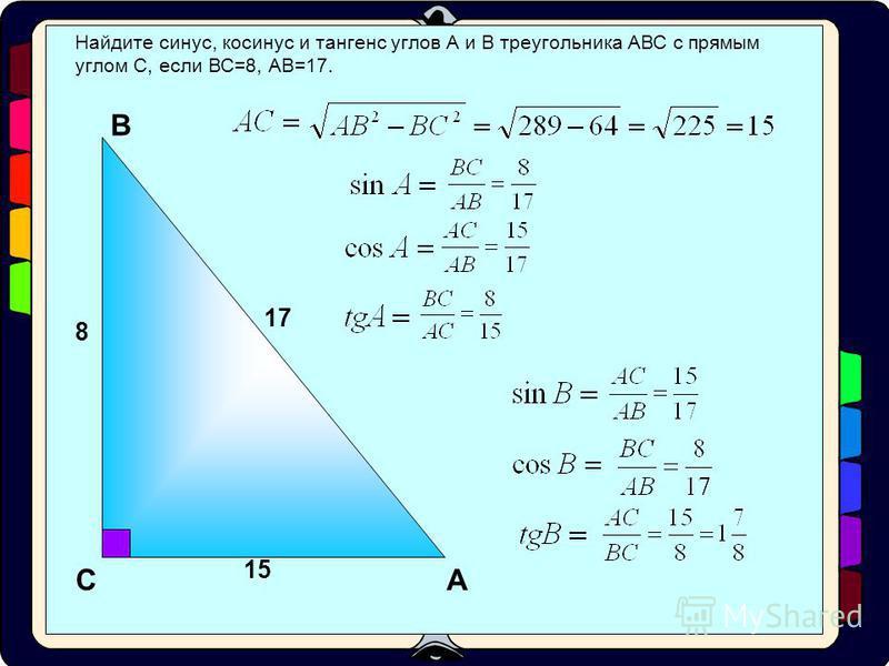 Исходя из определений, найдите синус, косинус и тангенс угла В. А В С Синусом острого угла прямоугольного треугольника называется отношение противолежащего катета к гипотенузе. Косинусом острого угла прямоугольного треугольника называется отношение п
