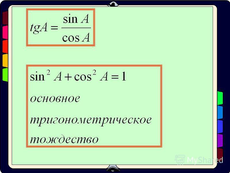Используя равенства А В С докажите, что При затруднении можно использовать материал учебника.