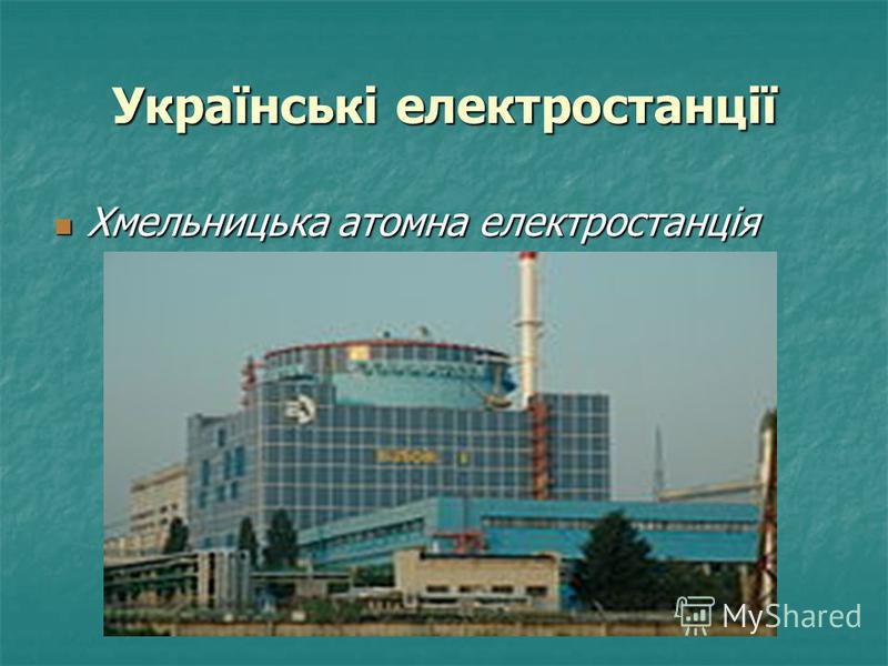 Українські електростанції Хмельницька атомна електростанція Хмельницька атомна електростанція