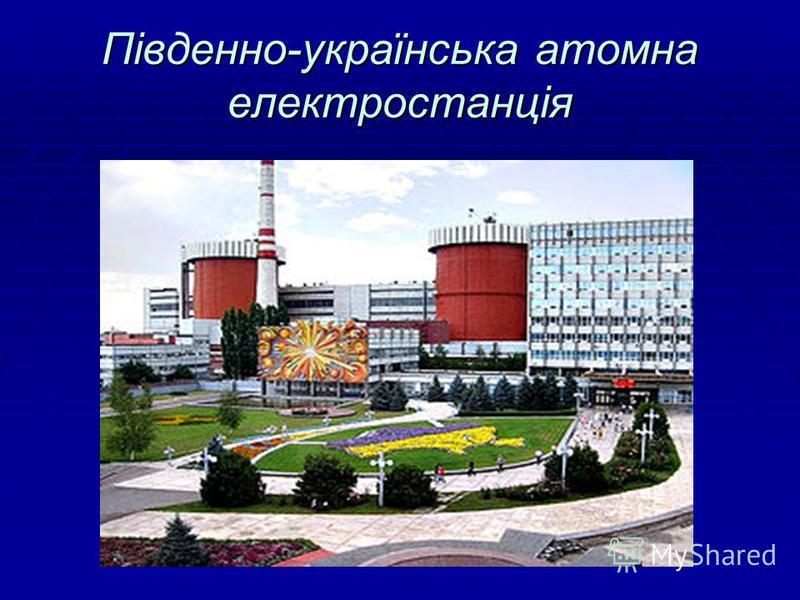 Південно-українська атомна електростанція