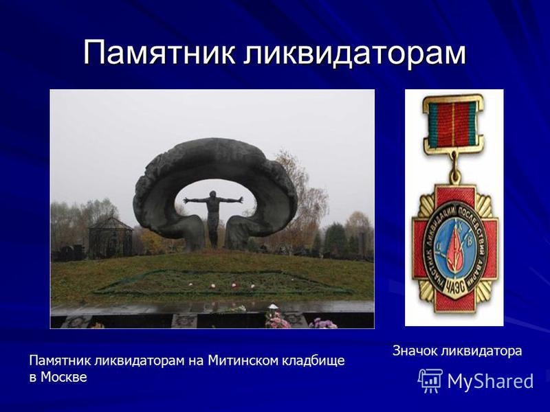 Значок ликвидатора Памятник ликвидаторам на Митинском кладбище в Москве Памятник ликвидаторам